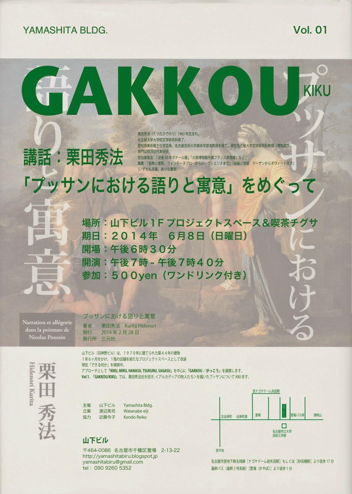 山下ビル講演会#1栗田OKOK