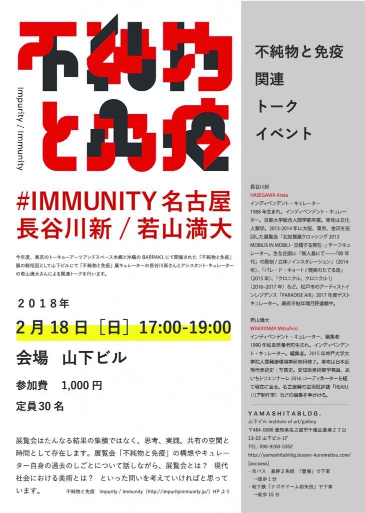 不純物と免疫dmOL